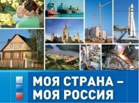 Конкурс авторских молодежных проектов «Моя страна – моя Россия» стартовал в Югре