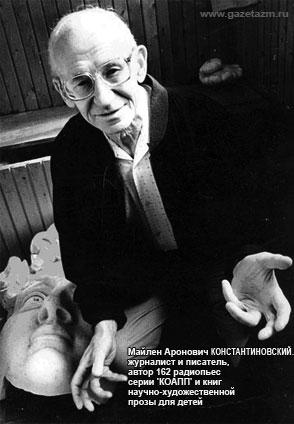 В этом году исполняется 85 лет со дня рождения Майлена Константиновского (1926-2002) - журналиста и писателя, автора 162 радиопьес серии «КОАПП» и  научно-художественных книг для детей.