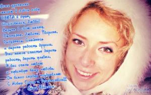 Евгения Короткевич: «Всем зрителям желаю в новом году СВЕТА в душе, вдохновения, Любви!»