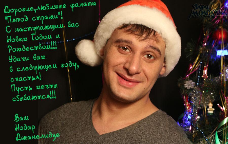 Нодар Джанелидзе: «Добро всегда побеждает зло! Я в это верю!!!»