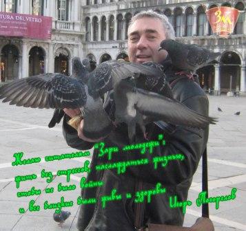 """Игорь Погорелов: желаю читателям """"Зари молодежи"""" жить без стрессов, наслаждаться жизнью, чтобы не было войны и все близкие были живы и здоровы"""