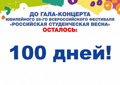 Русский союз молодежи открыл набор волонтеров