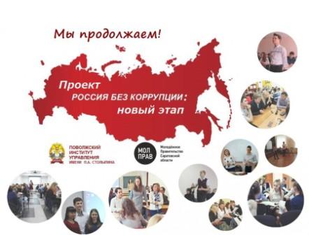 Региональный конкурс письменных работ магистрантов, студентов и школьников Саратовской области по формированию антикоррупционного и добросовестного поведения в молодежной среде