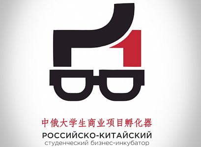 ВОмске открывается Российско-Китайский студенческий бизнес-инкубатор