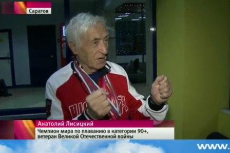 Саратовец Анатолий Лисицкий чемпион мира в 92 года