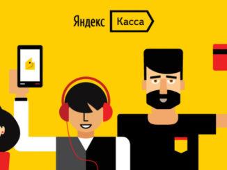 Интернет-магазин акций «ФИНАМ» начал прием платежей с помощью Яндекс.Кассы
