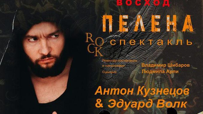 Рок-спектакль ПЕЛЕНА