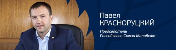 II Форум молодых лидеров стран ШОС: итоги