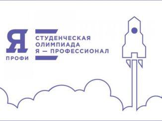 Почти в два раза выросло число заявок на олимпиаду «Я – профессионал» от Саратовской области