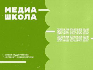 Российский Союз Молодежи запускает новый медиа-проект