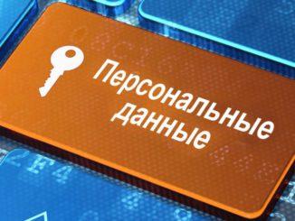 Соцопрос: 72% россиян не знакомы с ФЗ о персональных данных