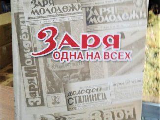 "Заказ сборника воспоминаний ""«Заря» одна на всех"""